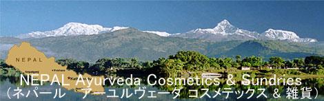 ネパール アーユルヴェーダ