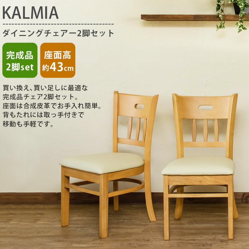 KALMIA ダイニングチェアー2脚セット VTM-500