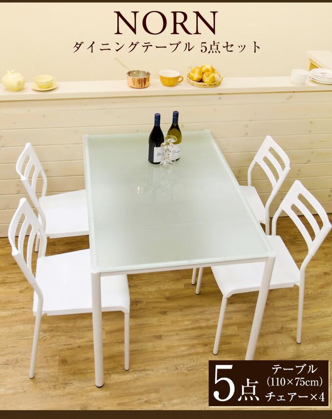 NORN ダイニングテーブル5点セット TK-01