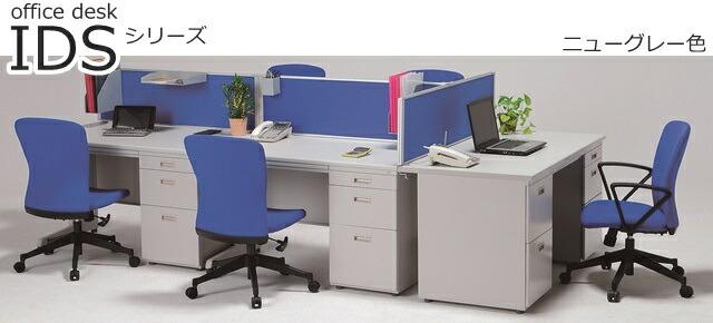 激安事務机、人気のニューグレー色、オフィスデスク、片袖、両袖、平、脇机、ワゴンと充実の品揃え