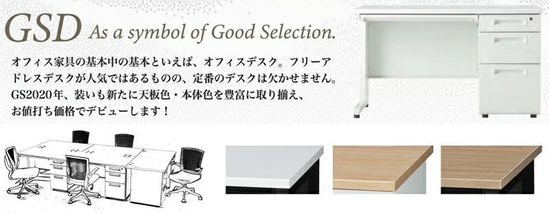 オフィス家具には欠かせないオフィスデスクは事務机 、両袖、片袖、平デスク、脇デスク、サイドテーブルなど種類豊富!