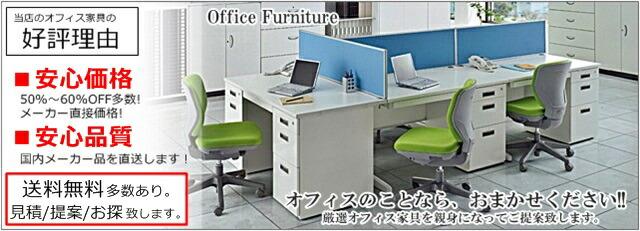 オフィス家具のことならファニチャーマーケット!オフィス家具はオフィスチェア、オフィスデスクから、備品の販売まで、お客様にあったオフィス空間を親身に、丁寧にご提案します。