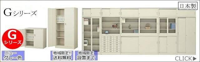 オフィス家具に、オフィス収納家具、キャビネット、書庫、スチール書庫、完成品、日本製