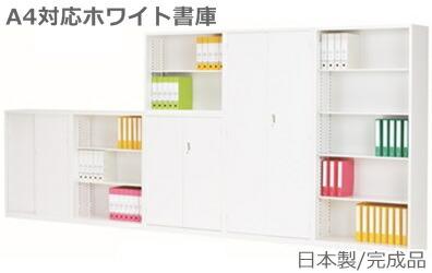 送料無料!地域限定、設置サービス実施中! ホワイト色激安シリーズ。完成品・日本製・キャビネット・書庫