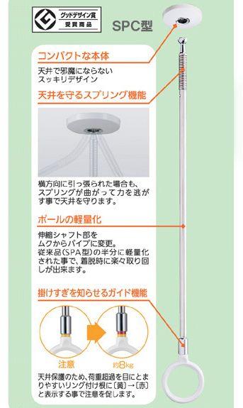 グッドデザイン賞受賞商品。コンパクトな本体。天井を守るスプリング機能。ポールの軽量化。掛けすぎを知らせるガイド機能。