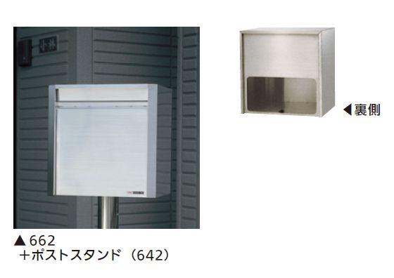 裏側の写真とポストスタンド(642)との使用例。