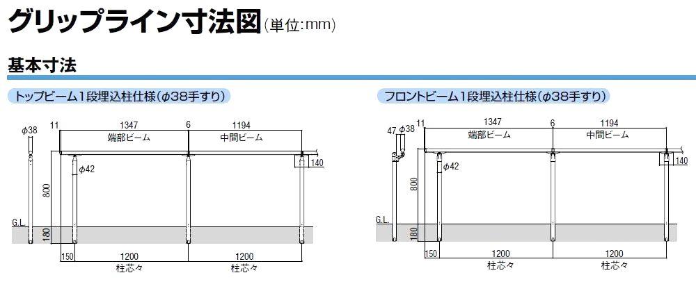 グリップライン寸法図 基本寸法 トップビーム1段埋込柱仕様・フロントビーム1段埋込柱仕様