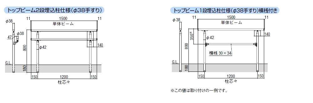 基本寸法 トップビーム2段埋込柱仕様・トップビーム1段埋込柱仕様横桟付