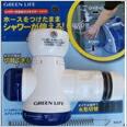 GREEN LIFE シャワー付き蛇口コネクター