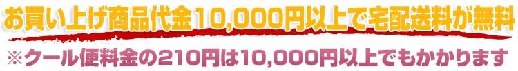 商品代金5,000円以上で送料500円が無料! ※クール便料金200円は5,000円以上でもかかります