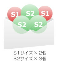 S1サイズ × 2個 S2サイズ × 3個