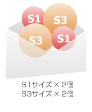 S1サイズ × 2個 S3サイズ × 2個