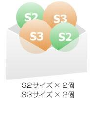 S2サイズ × 2個 S3サイズ × 2個