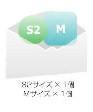 S2サイズ × 1個 Mサイズ × 1個