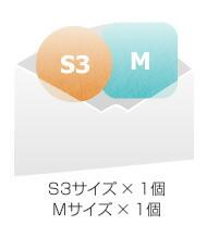 S3サイズ × 1個 Mサイズ × 1個