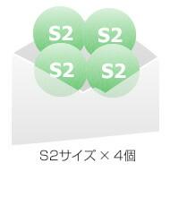 S2サイズ × 4個