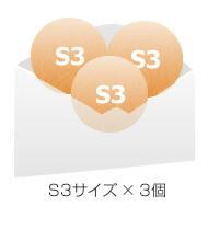 S3サイズ × 3個