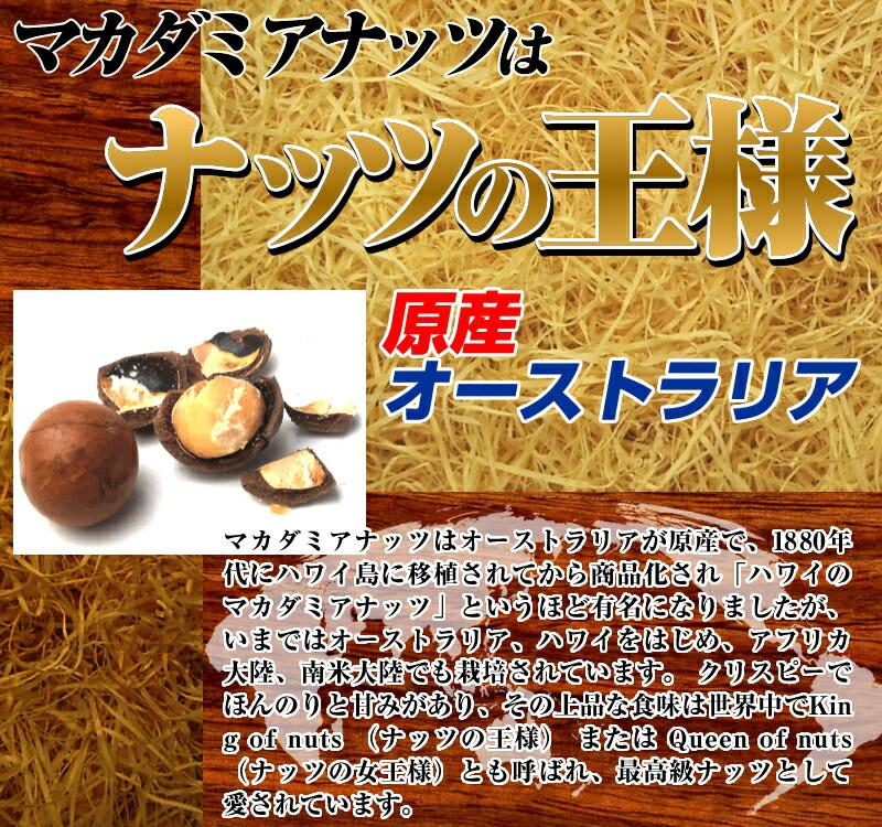 マカダミアナッツはナッツの王様/原産オーストラリア