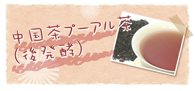 プーアル茶 100g