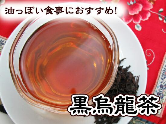 油っぽい食事におすすめ!黒烏龍茶