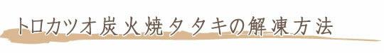 トロカツオ炭火焼タタキの解凍方法
