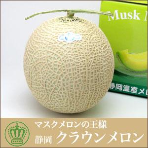 静岡マスクメロン「クラウンメロン」