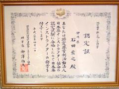 静岡茶 日本茶インストラクター
