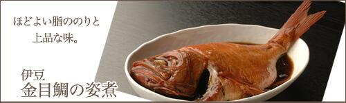 金目鯛姿煮 キンメ煮付け