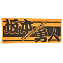 Yomiuri Giants / Giants Sakamoto Hayato who towel orange (players face towel Ver.2)