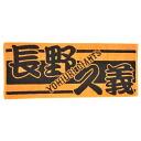 Yomiuri Giants / Giants Nagano Hisayoshi towel orange (players face towel Ver.2)