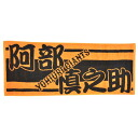 Yomiuri Giants / Giants Abe shinnosuke towel orange (players face towel Ver.2)