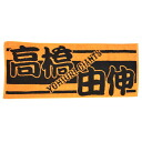 Yomiuri Giants / Giants Takahashi Nobuyuki towel orange (players face towel Ver.2)