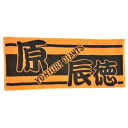 Yomiuri Giants / Giants Hara tatsunori Tak towel orange (players face towel Ver.2)