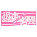 Yomiuri Giants / Giants Sakamoto Hayato who towel pink (players face towel Ver.2)