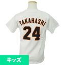 Yomiuri Giants / Giants Takahashi Shinji t-shirts kids 130 cm white (GIANTS Jersey T shirt 2012)