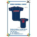 WORLD BASEBALL CLASSIC オーセンティックユニ form (visitor) Mizuno fielder (containing numbers, personal names)
