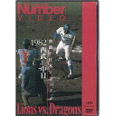 A close game! 1982 Japan Series Seibu - middle day (DVD)