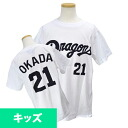 2014 Chunichi Dragons #21 Shunya Okada number T-shirt uses (home)