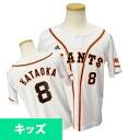 # 8 Kataoka Univ. Yomiuri Giants Adidas Jersey T shirt 2014 Jr. for (home)