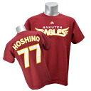 Rakuten Golden Eagle #77 Sennichi Hoshino name & number T-shirt (visitor) Majestic