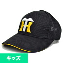 Hanshin Tigers replica Cap Junior (home) Mizuno