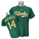 Tohoku Rakuten Golden Eagle #14 則本昂大 Tohoku green name & number T-shirt Majestic