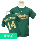 Tohoku Rakuten Golden Eagle #14 則本昂大 Tohoku green kids name & number T-shirt Majestic