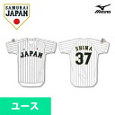 Samurai Japan #37 嶋基宏 replica uniform (home) (the youth)