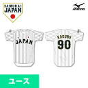 Samurai Japan #90 Hiroki Kokubo replica uniform (home) (the youth)