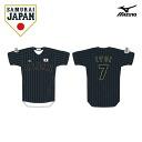Samurai Japan #7 Yoshio Itoi replica uniform (visitor)