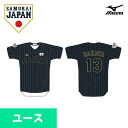 Samurai Japan #13 Nakata runs; a replica uniform (visitor) (the youth)