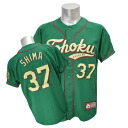 NPB Rakuten Golden Eagle #37 嶋基宏 replica uniform (Tohoku green) Majestic