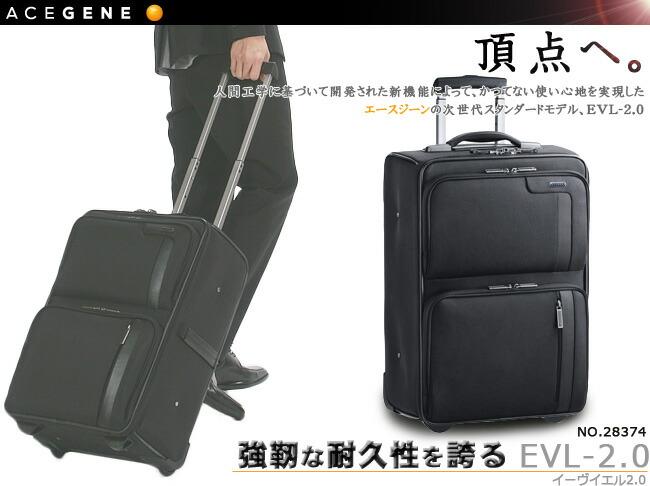 エースジーン EVL-2.0