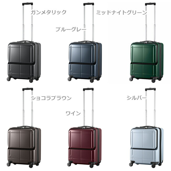 エース プロテカ マックスパスH2 スーツケース